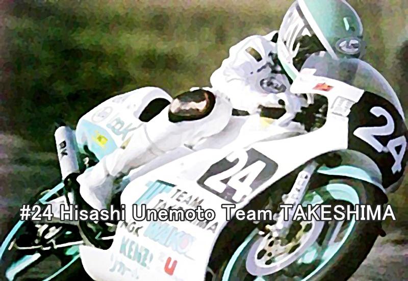 #24 Hisashi Unemoto Team TAKESHIMA