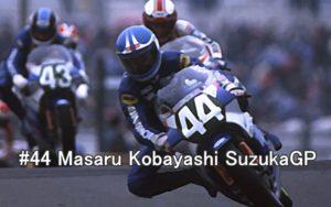 #44 Masaru Kobayashi SuzukaGP1987