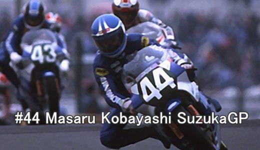 小林大(こばやしまさる)はGP250ccクラス全日本チャンピオン!のオートバイレーサー