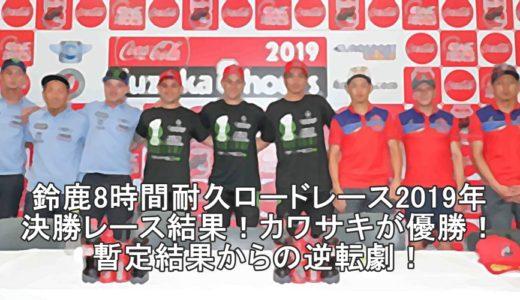 鈴鹿8時間耐久ロードレース2019年決勝レース結果!カワサキが優勝!暫定結果からの逆転劇!