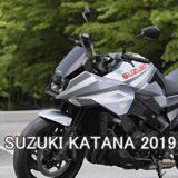 スズキ刀【KATANA(カタナ)2019】発売とインプレッション