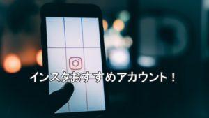 photo-instagramインスタおすすめアカウント