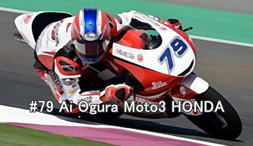 2019年 MotoGP第14戦アラゴンGPMoto3クラスで小椋藍(おぐらあい)選手が初表彰台!
