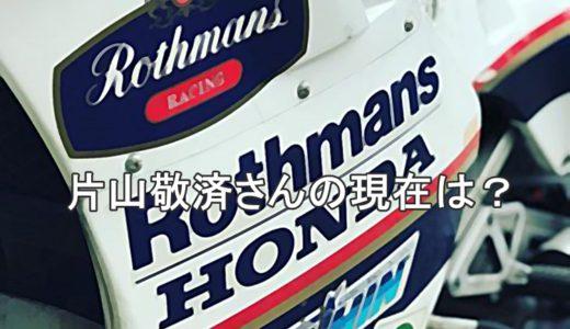 日本初の世界チャンピオンライダー!片山敬済(Takazumi Katayama)さんの現在は?何してるの?
