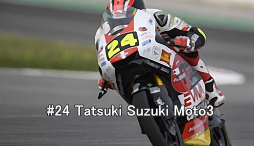 2019年MotoGP第13戦サンマリノGPで鈴木竜生選手が初優勝!