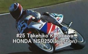 #25 Takehiko Kurokawa NSR250Injection
