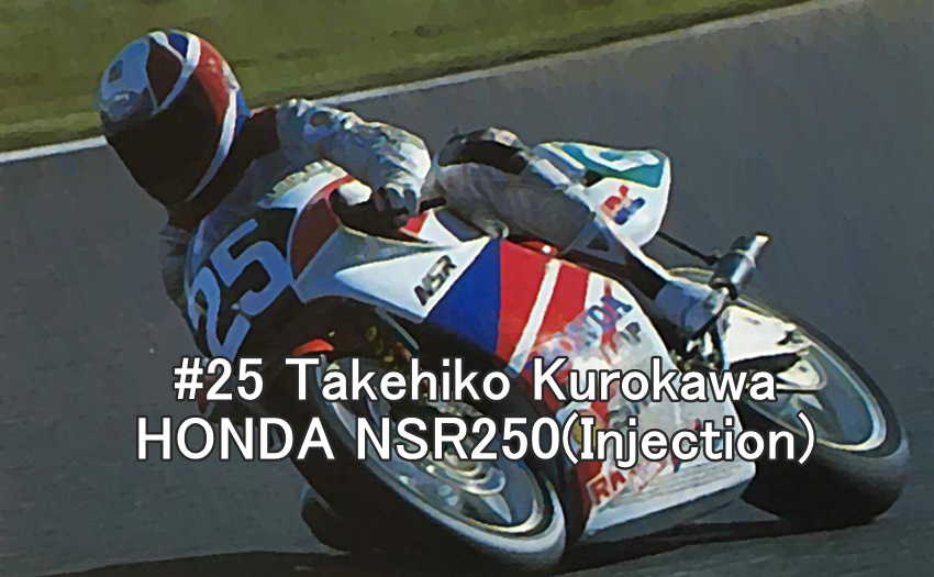 #25 Takehiko Kurokawa NSR250Injection