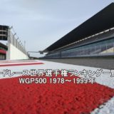 MotoGP歴代チャンピオンへの譜系!ロードレース世界選手権(WGP)GP500ランキング一覧!