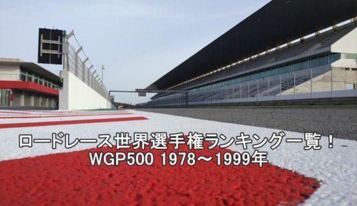 MotoGP歴代チャンピオンへの譜系!ロードレース世界選手権ランキング一覧!