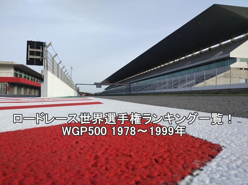 photo-circuit_ロードレース世界選手権ランキング一覧WGP500_1978-1999