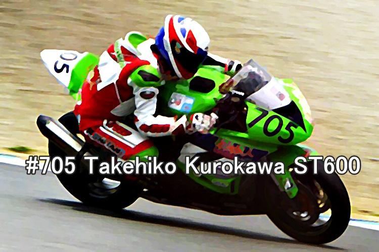 #705 Takehiko Kurokawa ST600