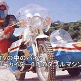 【キカイダー01】のバイクは何!?ダブルマシン!?!?