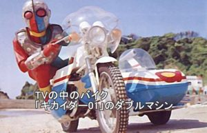 TVの中のバイク「キカイダー01」のダブルマシン
