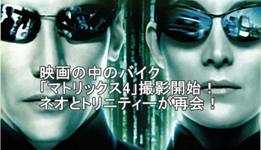 映画【マトリックス4】撮影開始!ネオとトリニティーが再会!