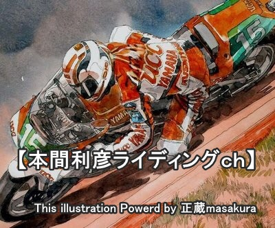 Toshi honma Riding Channel This illustration Powerd by 正蔵masakura