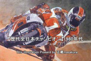 【歴代全日本チャンピオン】1980年代