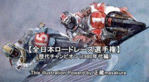 全日本ロードレース選手権_歴代チャンピオン(1980年代編)