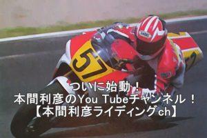 YAMAHA YZR500 Toshihiko Honma YouTube