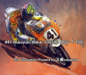 #41 Nobuyuki Wakai SUZUKI RGV-Γ250