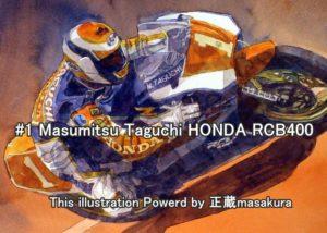 #1 Masumitsu Taguchi HONDA RCB400