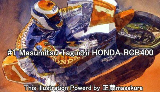 田口益充(たぐちますみつ)がRCB400を駆る!日本の有名バイクレーサー!
