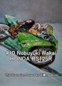 #10 Nobuyuki Wakai HONDA RS125R