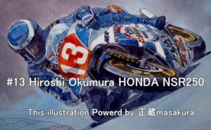 #13 Hiroshi Okumura HONDA NSR250