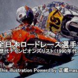【全日本ロードレース選手権】歴代チャンピオンズリスト(1990年代編)