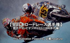 全日本ロードレース選手権_歴代チャンピオンズリスト(1990年代編)