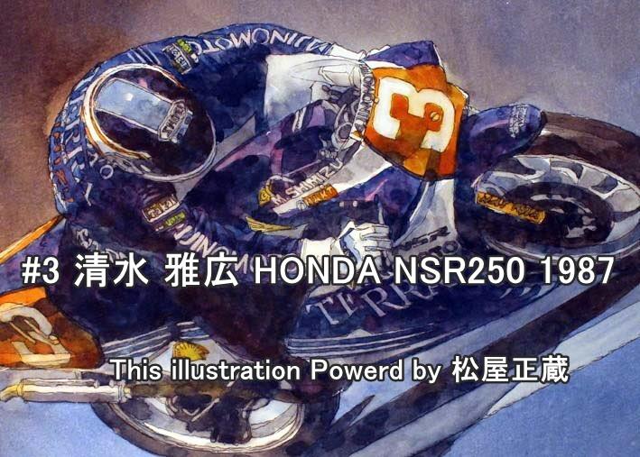 #3 清水 雅広 HONDA NSR250 1987