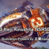 #3 Keiji Kinoshita NSR500