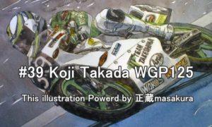 #39 Koji Takada WGP125