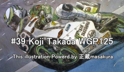 高田孝慈(たかだこうじ)はチーム竹島で世界と戦ったGPライダー!