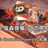 #9 塩森俊修 SP忠男RC