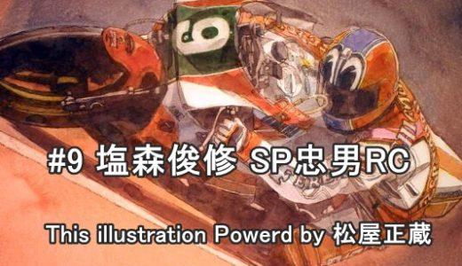塩森俊修はSP忠男レーシングチームから全日本チャンピオンになったレーサー