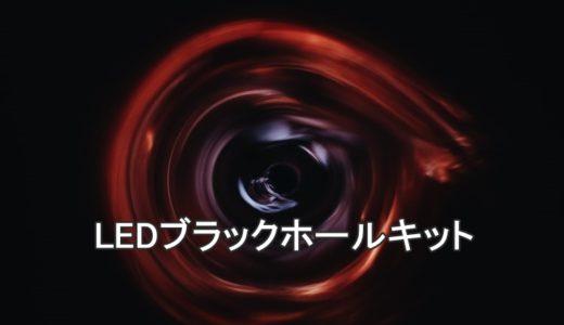 LEDブラックホール-バイク用パーツ特集!