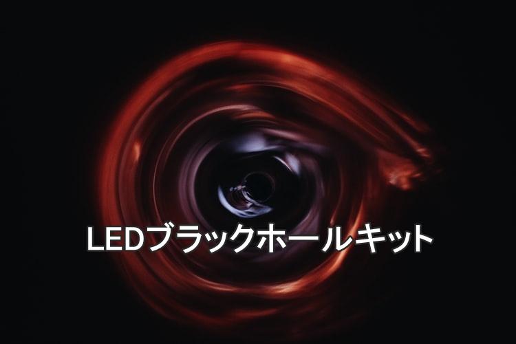 photo-LEDブラックホールキット
