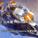 #1 山本陽一 HONDA RVF400