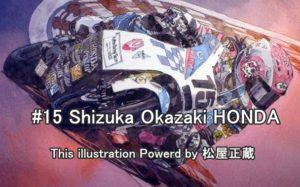 #15 Shizuka Okazaki HONDA