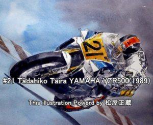 #21 Tadahiko Taira YAMAHA YZR500(1989)