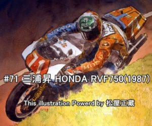 #71_三浦昇_HONDA_RVF750_ 1987_ 全日本TTF1