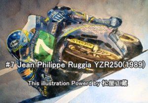 #7 Jean Philippe Ruggia YZR250(1989)