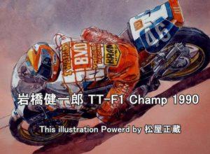 岩橋健一郎-TT-F1-Champ-1990