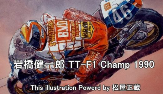 ワークスイーター岩橋健一郎はTT-F1クラス全日本チャンピオンのオートバイレーサー!