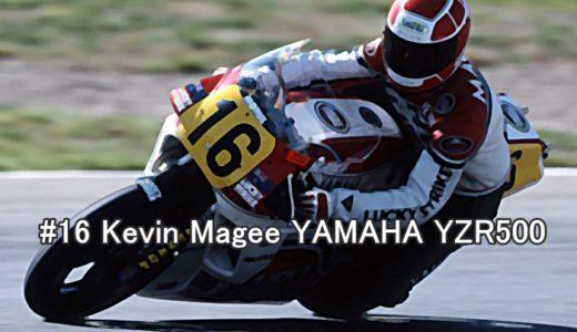 ケビンマギーはヤマハ8耐初優勝の功労者