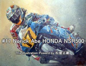 #17 NorickAbe HONDA NSR500-AbeNorifumi-alljapan-roadrace-1993GP500Campion