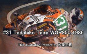 #31 Tadahiko Taira WGP250 YAMAHA YZR250