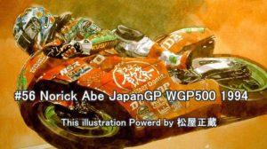 #56 Norick Abe JapanGP WGP500 1994 HONDA NSR500 mryamucha