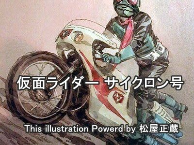 仮面ライダーのバイクといえばサイクロン号!