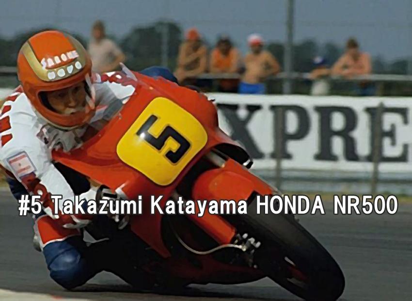 #5 Takazumi Katayama HONDA NR500